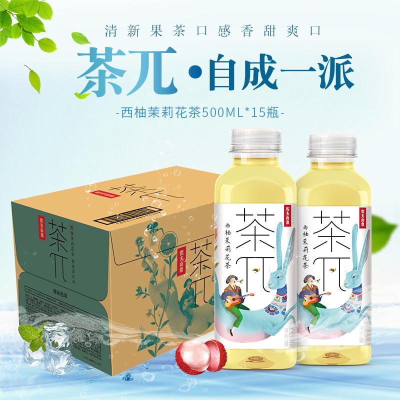 农夫山泉茶π西柚茉莉花茶500ml*15整箱茶饮料茶派果味茶饮料