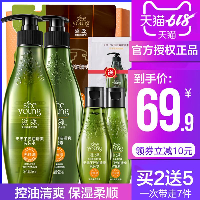 滋源无硅油无患子控油清爽保湿柔顺洗发水护发素组合