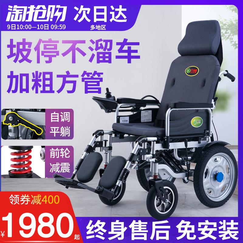 九圆电动轮椅车可折叠轻便老人老年残疾人智能全自动躺四轮代步车