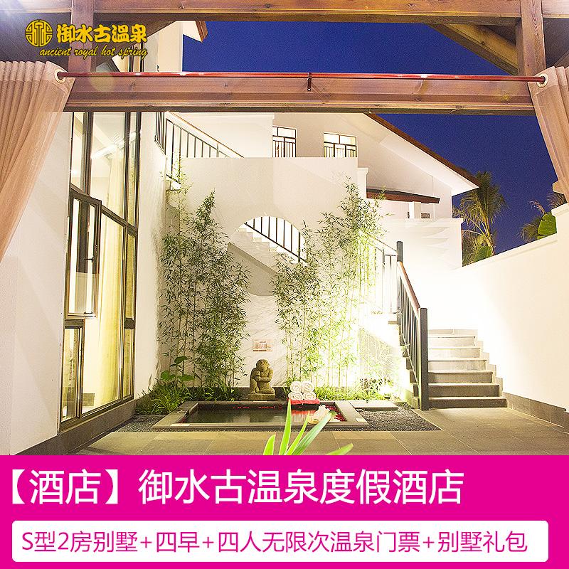 【茂名御水古温泉酒店】S型2房别墅(含4人温泉票+自助早餐)