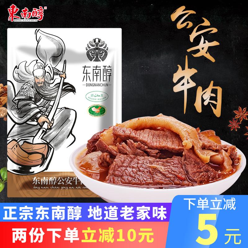 东南醇公安牛肉火锅速冻牛杂肉蹄筋新鲜香辣冷鲜牛三鲜袋装1200g