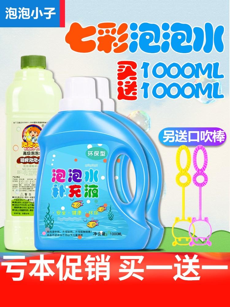 儿童吹泡泡水补充液 安全无毒免兑水泡泡液 泡泡水棒相机玩具泡液