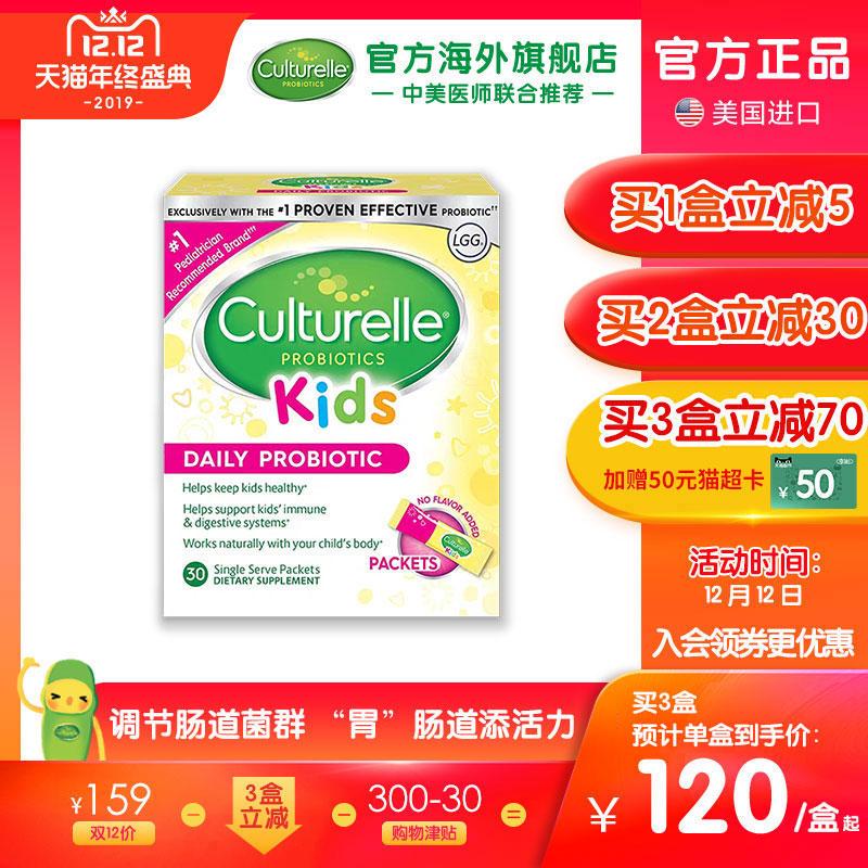 美国culturelle康萃乐儿童益生菌婴幼儿宝宝调理肠胃粉剂30袋官网