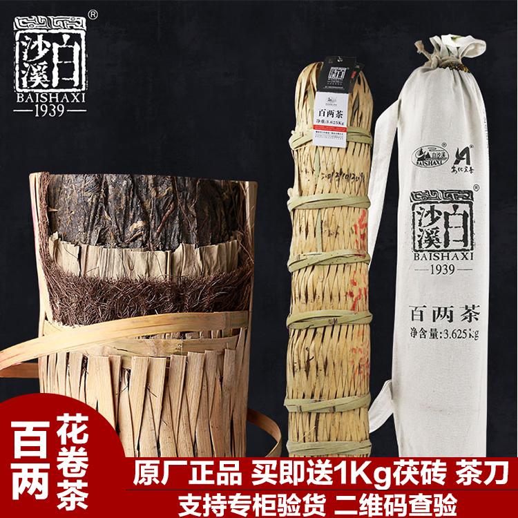 湖南安化黑茶叶正品白沙溪百两茶 小千两茶3.625kg花卷茶包邮