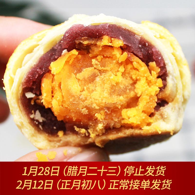 德谊手工蛋黄酥60gx6枚咸鸭蛋黄莲蓉紫薯豆沙味蛋黄酥礼盒装零食