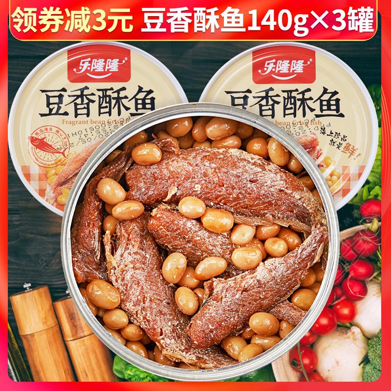 乐隆隆黄花鱼罐头香酥小黄鱼海鲜下饭菜熟食即食豆豉鱼肉罐装食品