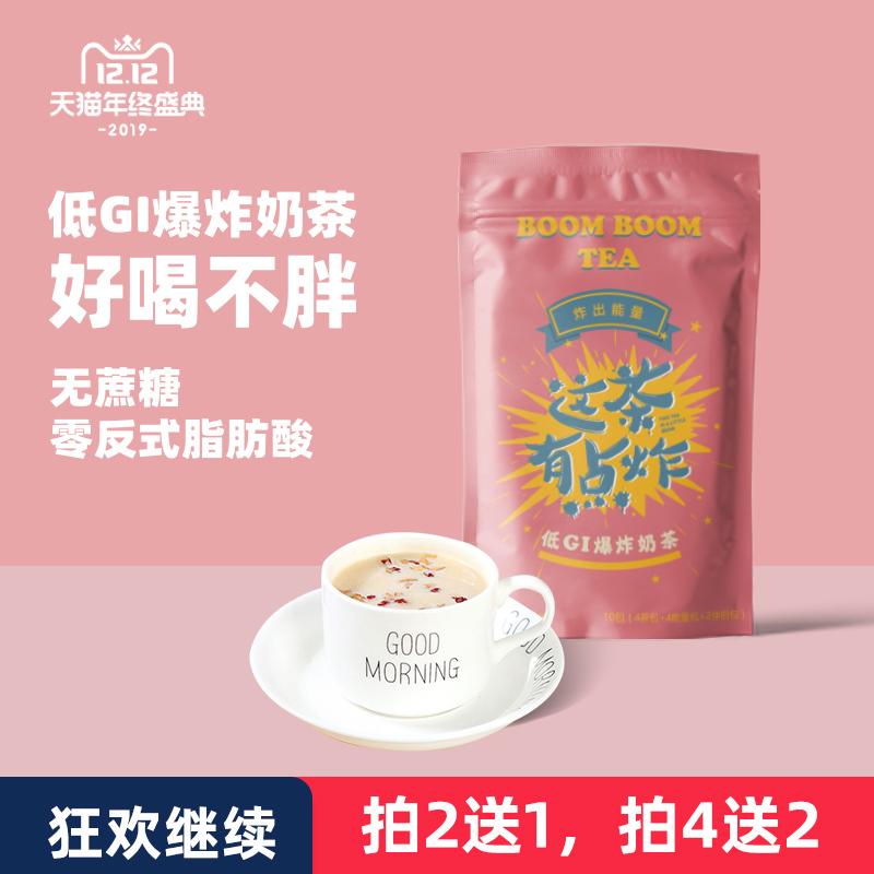 谷康穗低GI爆炸奶茶味 DIY网红手工奶茶粉自制饱腹代餐奶昔无蔗糖