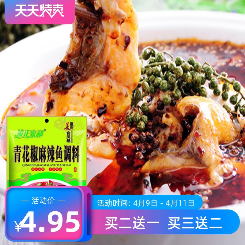 藤椒鱼 调料重庆青花椒鱼 调料包麻辣水煮鱼佐料四川特产火锅底料
