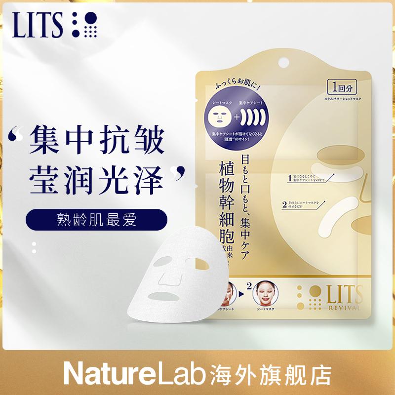 LITS凛希局部护理补水保湿面膜抗衰赋活新生系列1-3片
