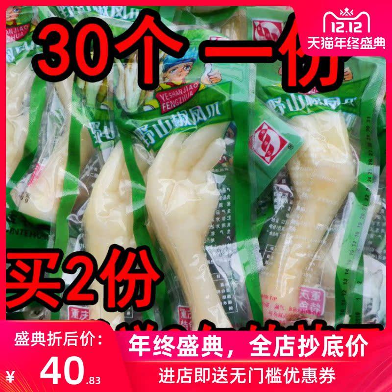 。野山椒凤爪香辣泡椒鸡爪子味小包装30*18g鸡脚鸡肉零食整箱批发