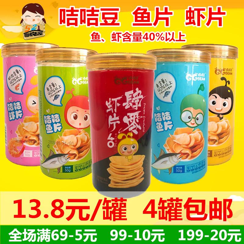 咭咭豆 咭咭鱼片虾片宝宝零食鱼片虾片营养补钙桶装营养儿童虾片