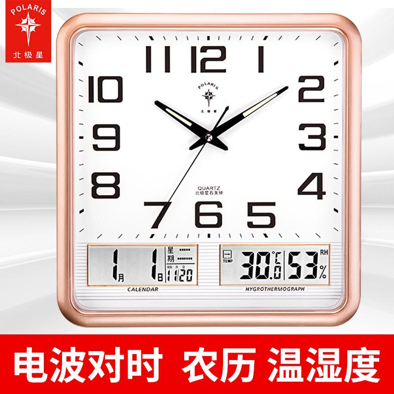 北极星电波钟时钟表挂钟挂墙客厅家用时尚万年历挂表免打孔静音