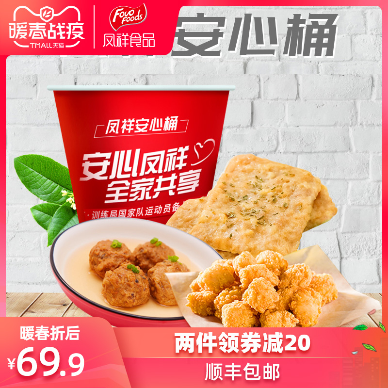 凤祥食品安心桶盐酥鸡米花马蹄鸡肉丸子嫩香腿排油炸半成品小吃