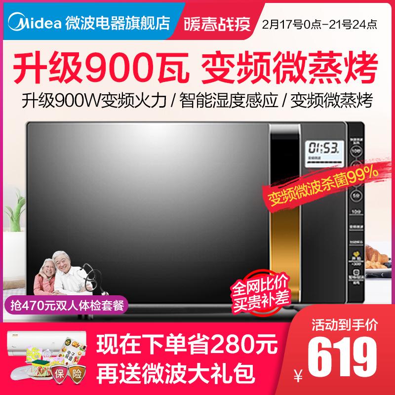 美的X3-233A微波炉蒸烤箱一体家用特价智能小型平板式变频光波炉