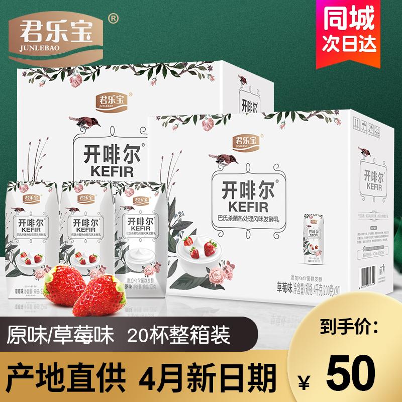 君乐宝开啡尔常温酸奶200g*20原味草莓开菲尔早餐益生菌整箱送礼