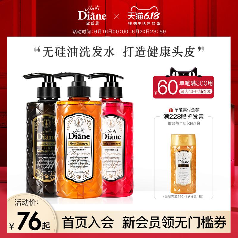 点击查看商品:黛丝恩Moist Diane日本无硅油洗发水摩洛哥控油洗发水官方旗舰店