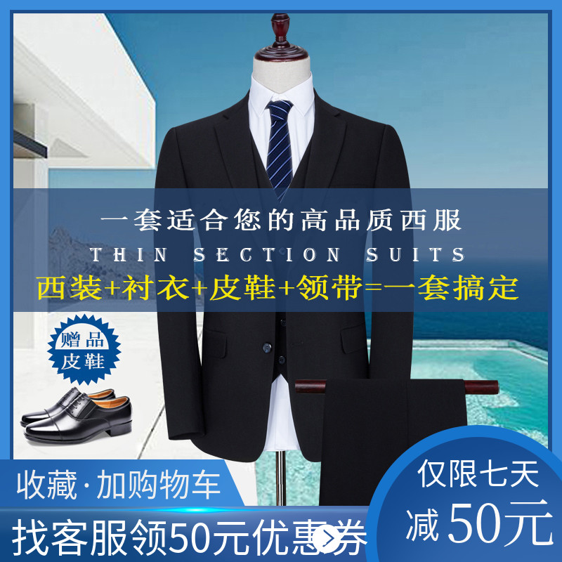 西服套装男韩版修身职业装正装男青年西装全套新郎伴郎西装三件套