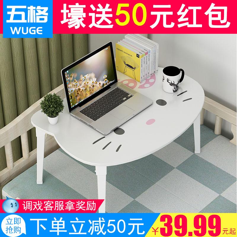 床上笔记本电脑折叠桌学生宿舍多功能游戏桌卧室家用带书架学习桌