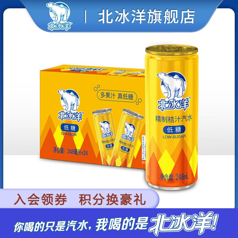 【北冰洋精制桔汁汽水248ml*24听】老北京国民果汁低糖碳酸饮料