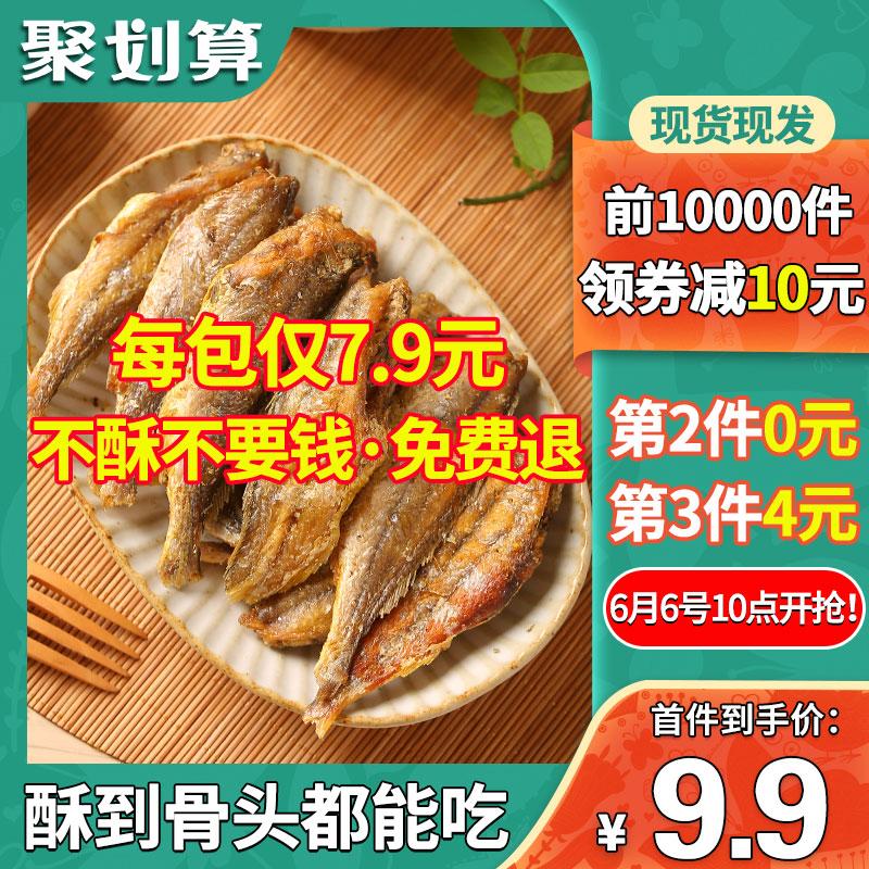 香酥小黄鱼炭烤酥脆小鱼干货网红小吃货零食即食黄花鱼小鱼仔抖音