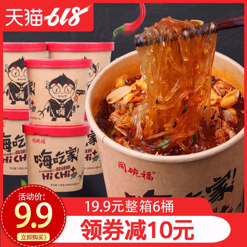 嗨吃家酸辣粉6桶装 重庆正宗泡面方便面螺蛳粉酸辣土豆粉红薯粉丝