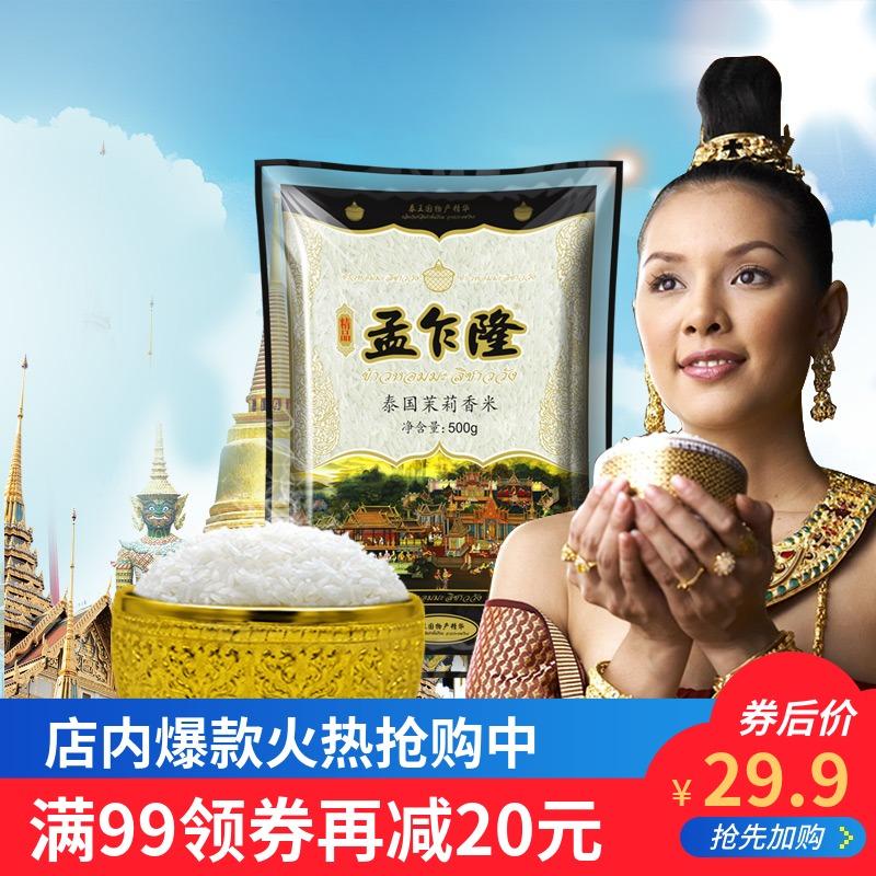 孟乍隆泰国茉莉香米500g 大米 泰国香米小包装0.5kg 泰国长粒香米
