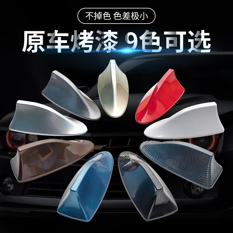2010-2020款名爵MGGT锐行MG7汽车改装鲨鱼鳍天线车用鱼鳍装饰天线