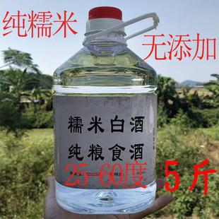 农家自酿泡酒头散装纯糯米原浆酒