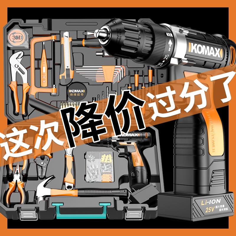 科麦斯日常家用电钻手工具套装五金电工专用维修多功能工具箱木工