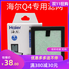 海尔q4 e324S/cli车载空气净化器过滤网滤芯除甲醛异味