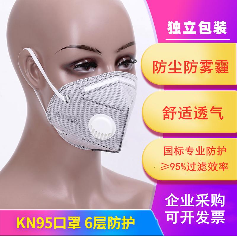 N95口罩防雾霾防尘防花粉透气舒适带呼吸阀一次性口罩10只装 可领取淘宝优惠券30元插图