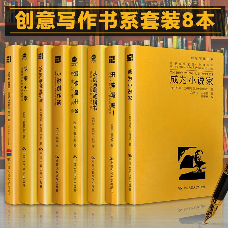 创意写作书系套装8本 写小说教程书籍 怎样写小说 小说写作技巧 开始写吧 怎样写小说 成为小说家 小说创作谈 中国人民大学出版社