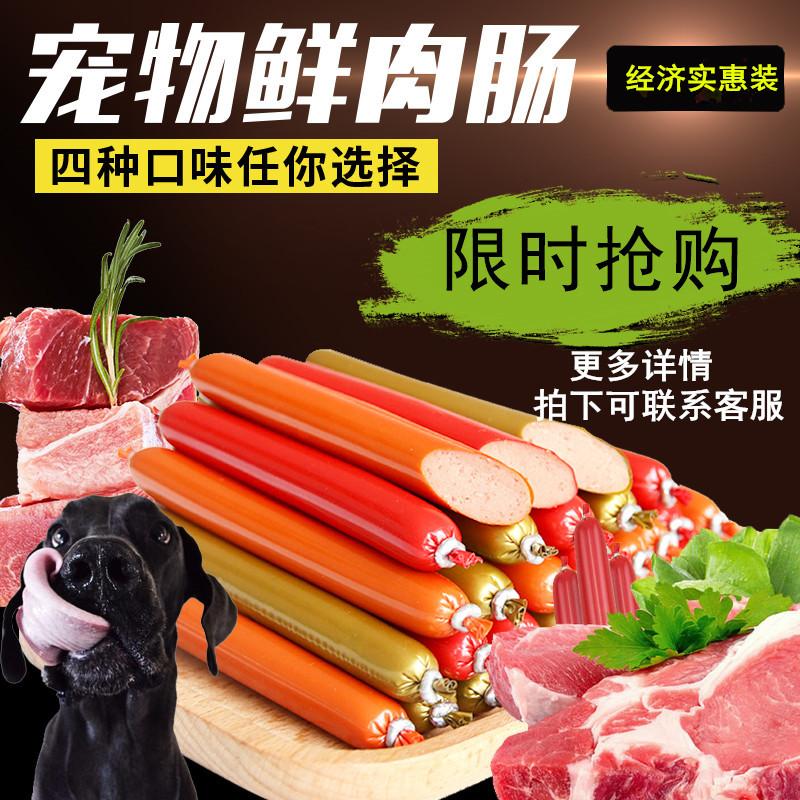 鸡肉 牛肉 鸭肉 宠物狗 火腿肠 奖励 零食 香肠