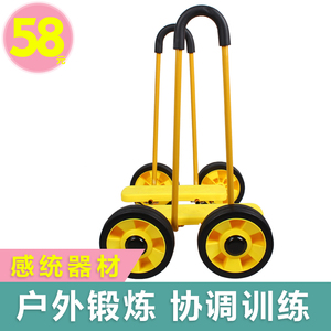 Bicycle four wheel kindergarten toy game expansion prop balance board scooter child sense training equipment