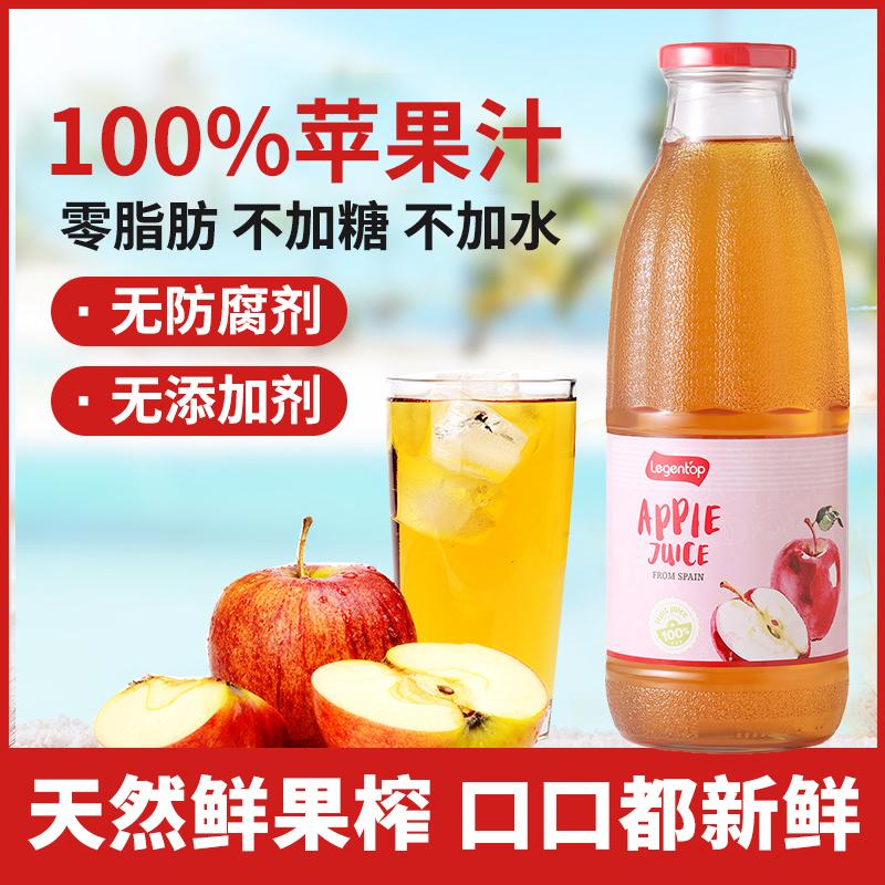 西班牙进口良珍纯苹果汁无糖果汁代餐大瓶果蔬汁零脂整箱饮品1L*6