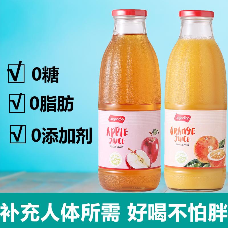 西班牙进口良珍无糖苹果汁橙汁大瓶果蔬汁饮料纯果汁饮品