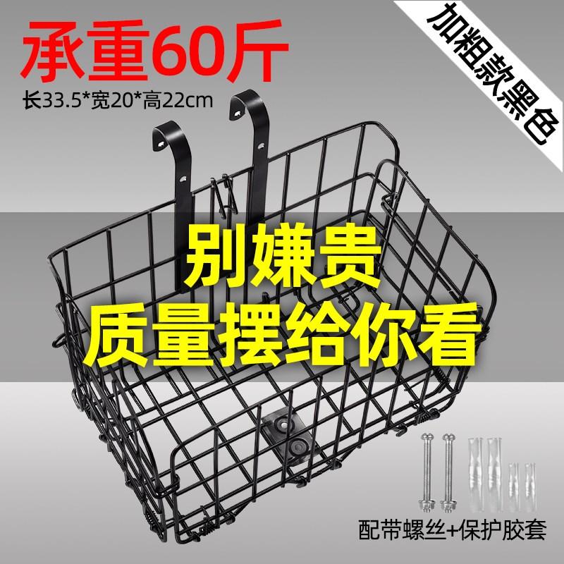 自行车车筐折叠加粗前挂车篮通用电动车后货架车框山地单车菜篮子