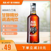 白兰地酒brandy鸡尾酒基酒700ml阿卡47酒调酒用的酒AKBAR国产洋酒