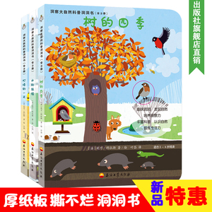 Insight into nature science popular cave book (all 3 volumes) water travel tree of the four seasons lighthouse day 0-3-6 year old children's book picture book puzzle early education book tearing kindergarten baby enlightenment cognitive cave flipping books