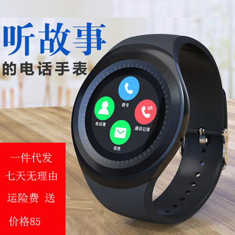Card smart phone Watch adult multifunctional waterproof positioning child student call male card Jack Bluetooth
