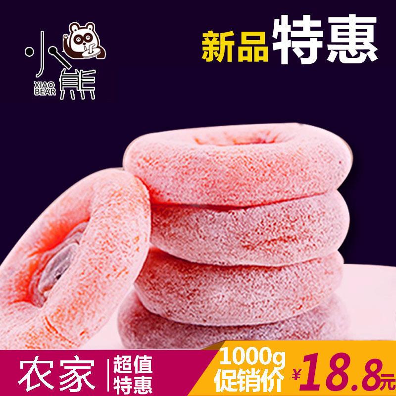柿饼农家自制1000g青州柿子饼赛特级陕西富平特产柿干吊柿饼包邮
