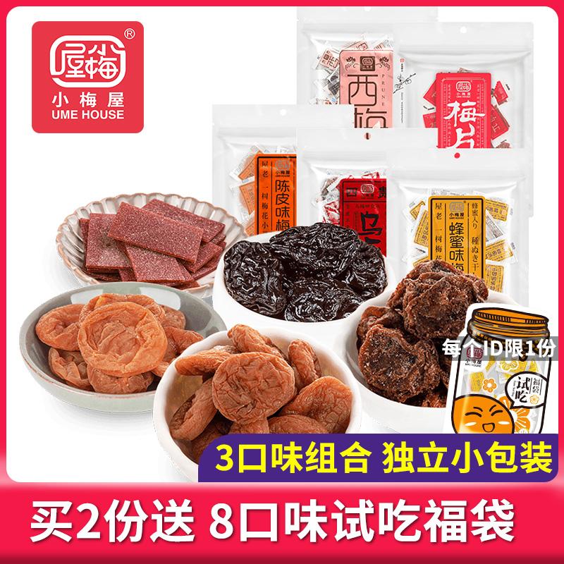小梅屋蜂蜜梅饼四贵乌梅3袋 休闲食品零食小吃果干蜜饯酸话梅子干