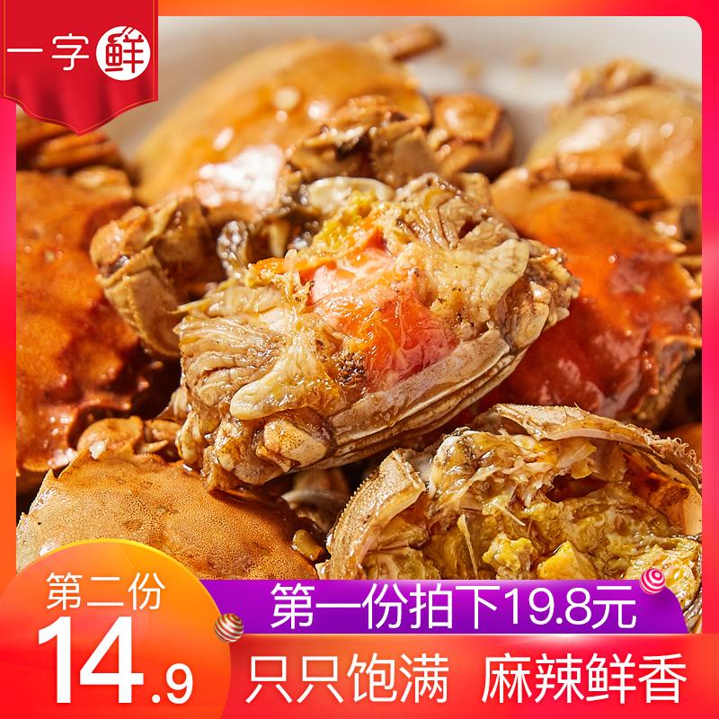 一字鲜香辣蟹即食小螃蟹发财蟹螃蟹零食小螃蟹麻辣海鲜即食
