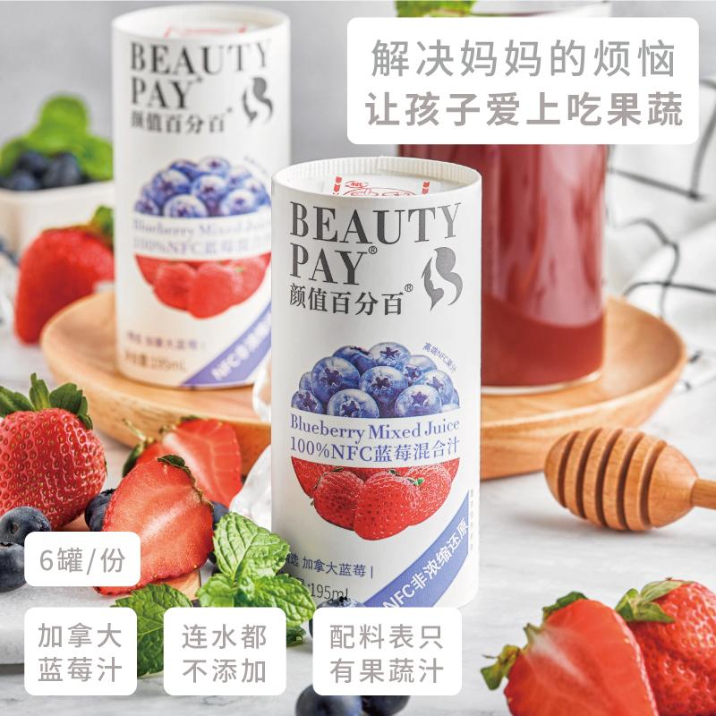 颜值NFC果汁100%纯果蔬汁蓝莓草莓汁紫甘蓝汁苹果汁混合195ml*6罐