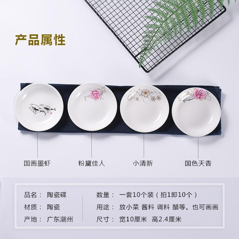 10个装圆形陶瓷碟酱油调味小碟子中韩式火锅酒店家用调料碟料汉碟