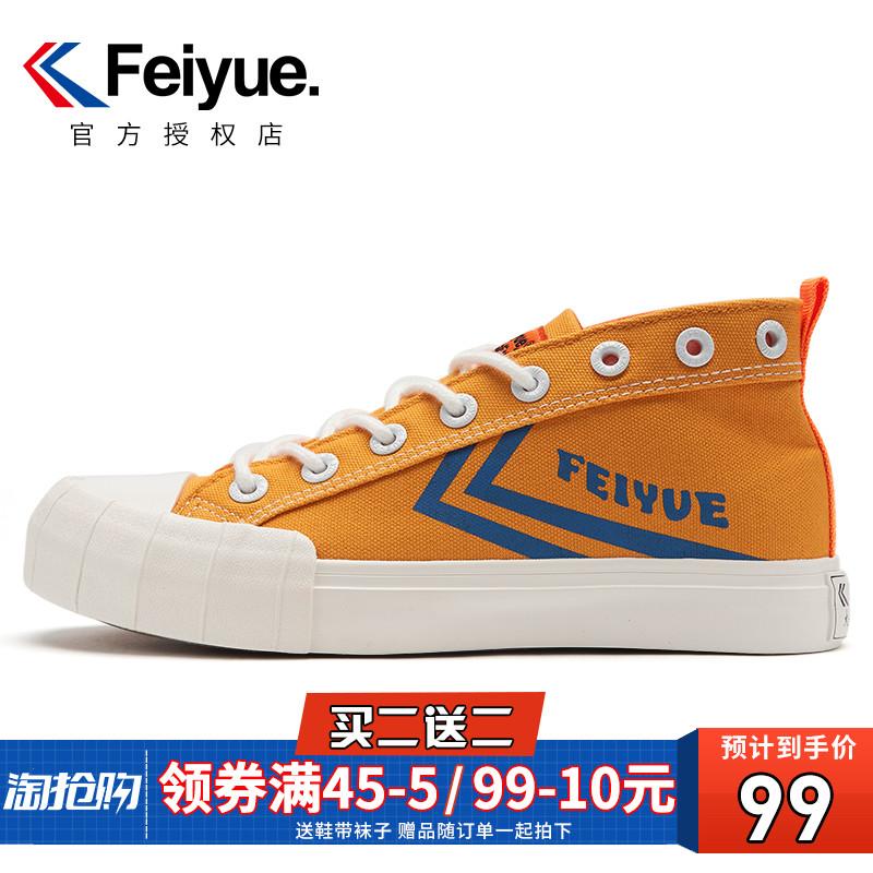feiyue/飞跃男鞋2019秋季中帮帆布鞋潮酷百搭休闲鞋滑板鞋姜黄色