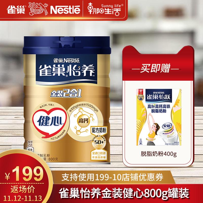 雀巢怡养金装健心2合1中老年高钙营养奶粉800g单罐装图片