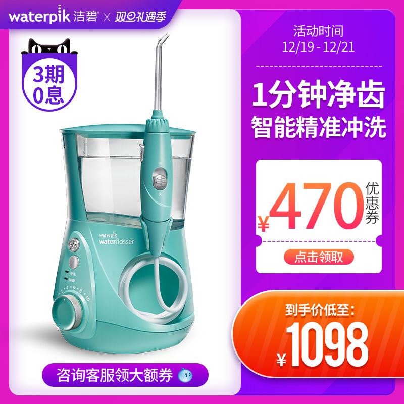 waterpik洁碧冲牙器水牙线洗牙器洁牙器洗牙线牙结石水瓶座676图片