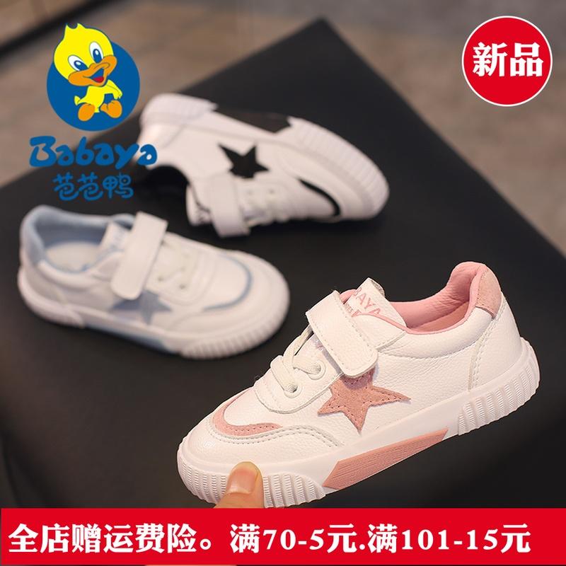 芭芭鸭童鞋2019春秋儿童板鞋男童女童小白鞋中大童皮面韩版运动鞋