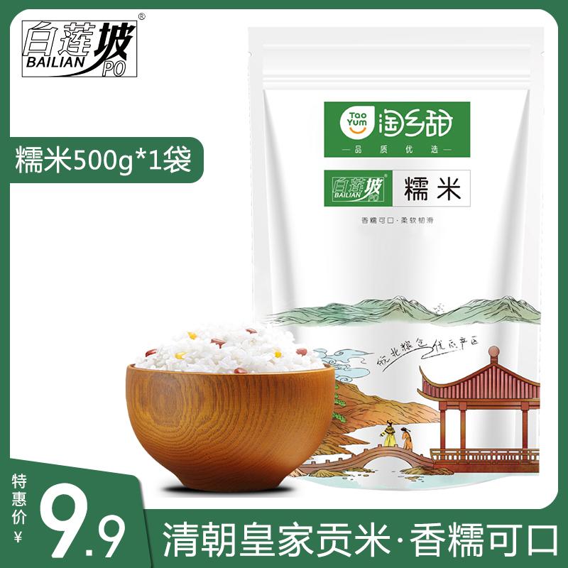 白莲坡贡米新米圆糯米面糕点江米粽子粗粮白糯米500g*1袋